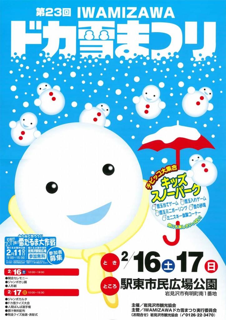 ドカ雪祭り