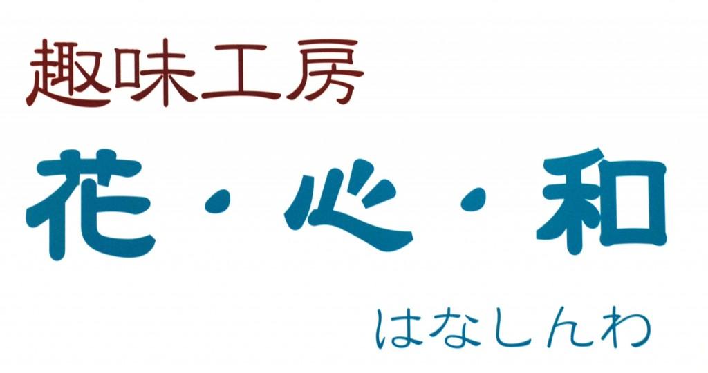 hanashinwa