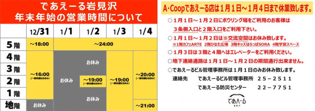 timetable2