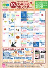 えみふるカレンダー