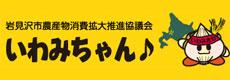 岩見沢市農産物消費拡大推進協議会 -いわみちゃん♪-