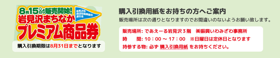premium-hikikae