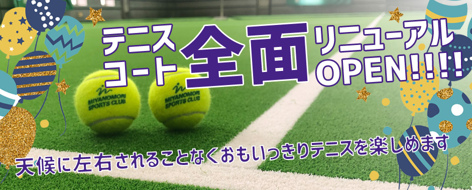 テニスコートリニューアルオープン